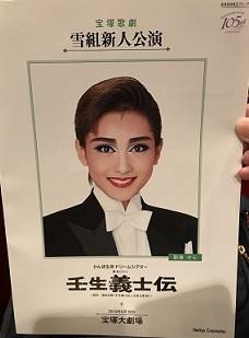 201906雪壬生新人.jpg